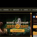 Онлайн клуб Эльдорадо для азартных натур