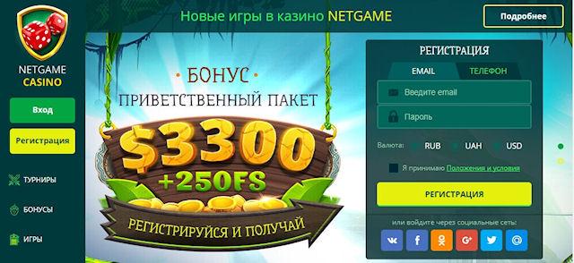НетГейм-лицензионное казино онлайн