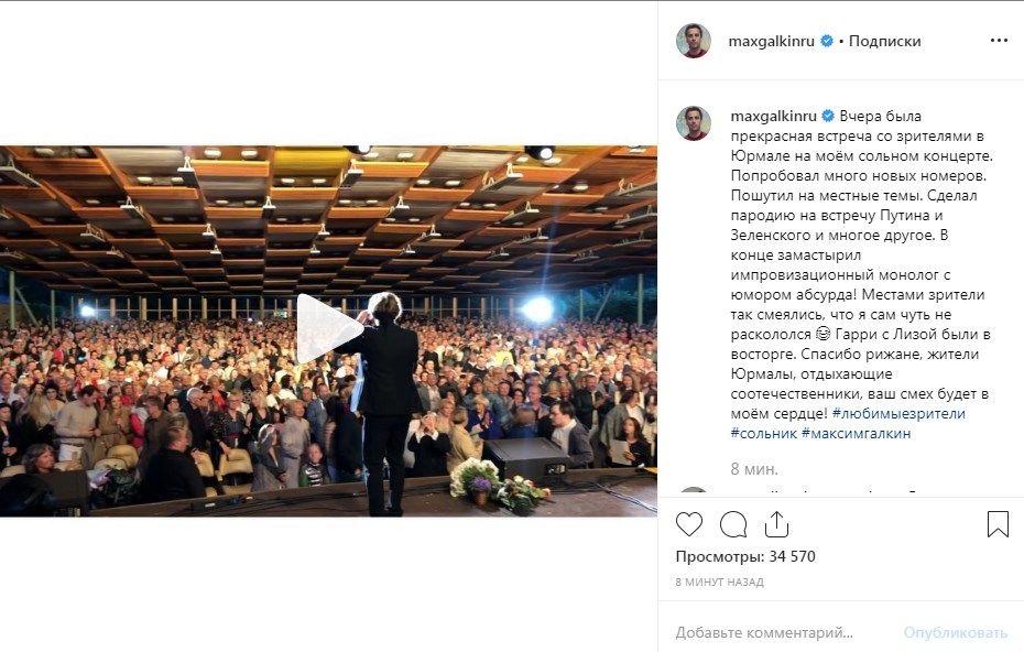 «Сделал пародию на встречу Путина и Зеленского»: Галкин впервые привел детей на свой концерт, взорвав зал аплодисментами