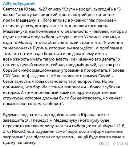 У Зеленского объявили «войну» Медведчуку: кума Путина нужно лишить власти в Украине