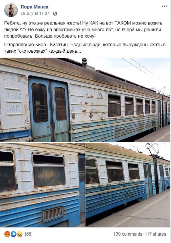 «Это же скотовозка!»: сеть в ярости из-за ужасного фото украинской электрички