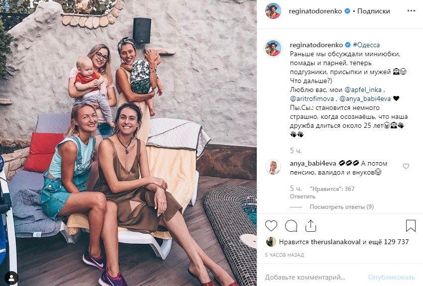 «Обсуждаем мужей!» Регина Тодоренко встретилась с подругами детства в Одессе