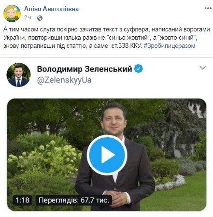 «Текст написан врагами Украины»: с президентом Зеленским в День флага произошел неприятный конфуз