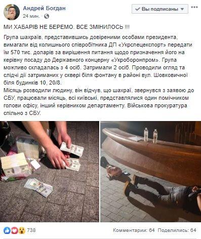 «Взяток не берем, в стране все изменилось!»: мошенники «президента» требовали взятку от бывшего чиновника – Богдан