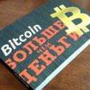 «Биткоин за 15000 долларов США»: Весь рынок указывает на положительный знак