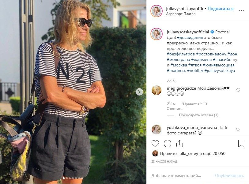 «Девчонка»: Юлия Высоцкая в шортах поразила своей красотой