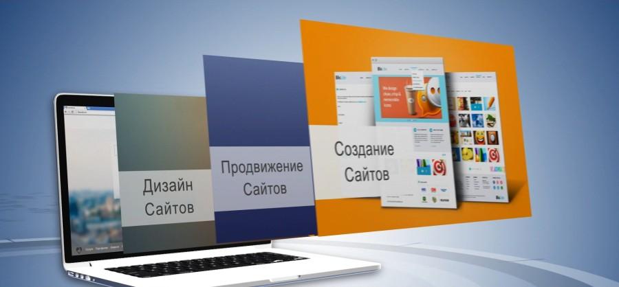 Качественная разработка сайтов под ключ