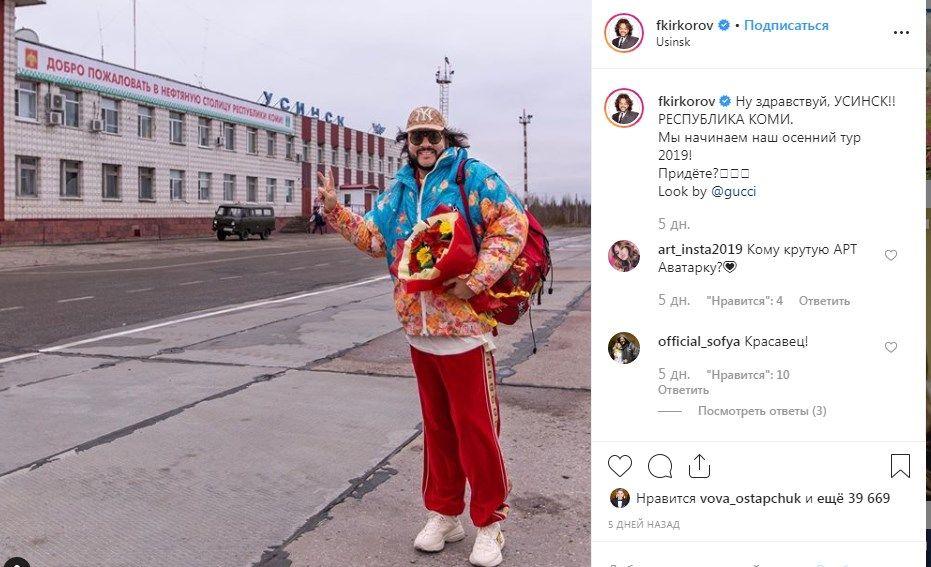 «Одет, как петух! И как тебя в такую ж*пу занесло?» Филипп Киркоров показал свой уличный стиль, рассказав о туре по РФ