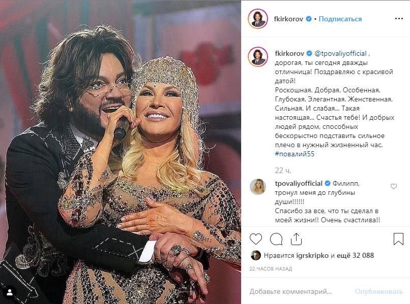 «Спасибо за все, что ты сделал в моей жизни!» Киркоров трогательно поздравил Повалий с днем рождения, та отреагировала