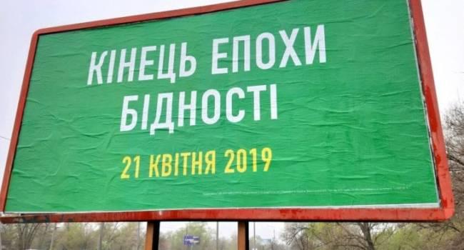 Блогер: Зеленский обещал «эпоху богатства», как только «Порох» перестанет воровать – в итоге в бюджете дыра