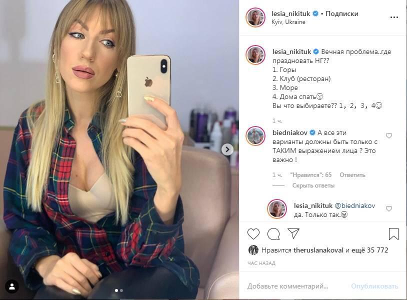 «Якщо будеш багато балакать, то виставлю твою фоту з яйцями»: Леся Никитюк поспорила с Бедняковим в сети