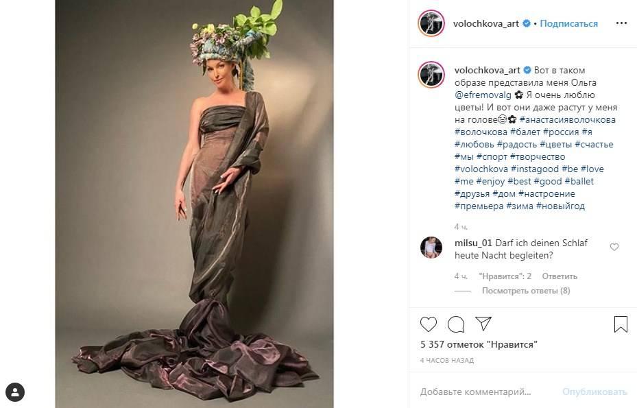 «Единственное фото, где без трусов было ты уместнее»: в сети массово просят Волочкову снять нижнее белье, в чем дело