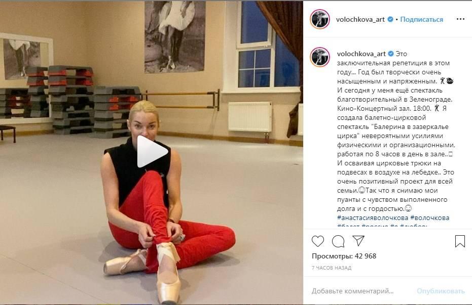 «Больше показать нечего?» Анастасия Волочкова шокировала сеть новым видео