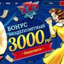 Казино 777 Original онлайн приглашает играть в слоты