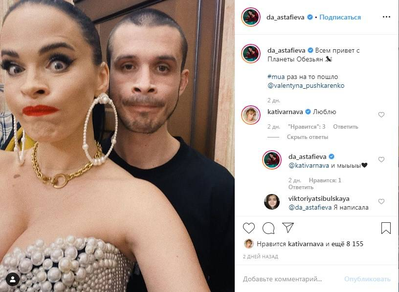 «Это Вы? Что-то не сильно похожи»: Даша Астафьева запутала своих поклонников, показав необычное фото