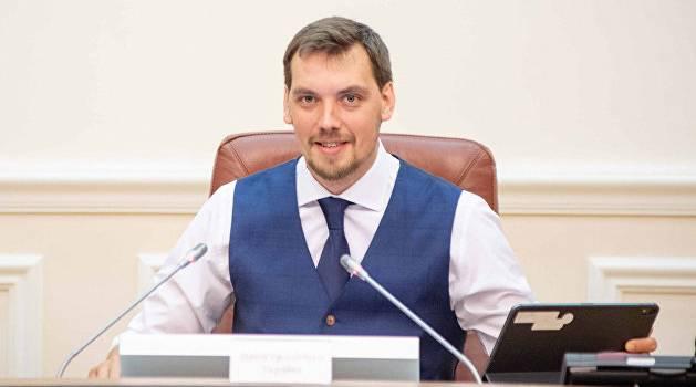 Гончарук рассказал, что будет с зарплатами ТОП-менеджеров госкомпаний Украины