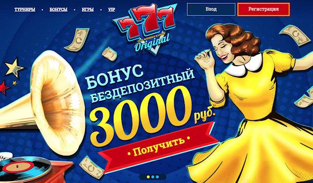Честная репутация у виртуального казино 777 Original