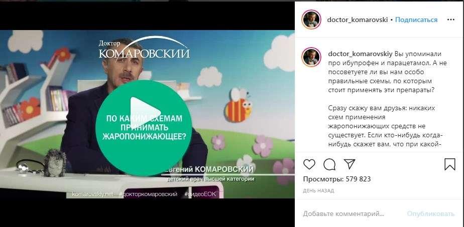 Коронавирус в Украине: Комаровский рассказал, что принимать от высокой температуры