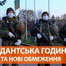 Журналист: Зеленский так и не решился ввести комендантский час на пасхальный период