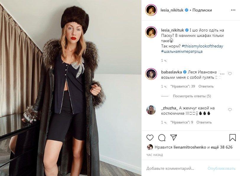 «Шальная императрица»: Леся Никитюк насмешила сеть своим новым образом