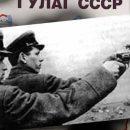Скучающим по СССР на заметку: в этот день в 1934-м в СССР была создана невиданная в истории человечества сеть концлагерей – ГУЛАГ