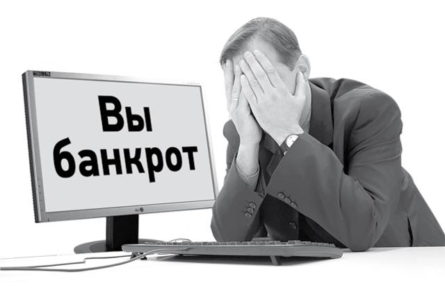 Банкротство физических лиц в Москве