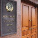 МИД Беларуси анонсировал ответные санкции против ЕС