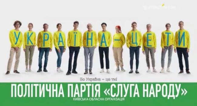 Смолий: «слуги народа» запустили на ТВ рекламу, в которой откровенно работают на раскол страны