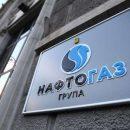 ГФС проводит обыски в «Нафтогазе» по делу на 11 миллиардов гривен