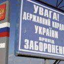 Политолог: граница с Россией должна быть закрыта до полной деоккупации