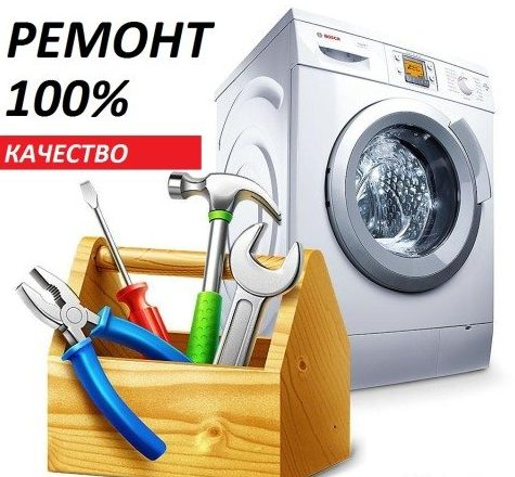 Лучшие мастера по ремонту стиральных машин